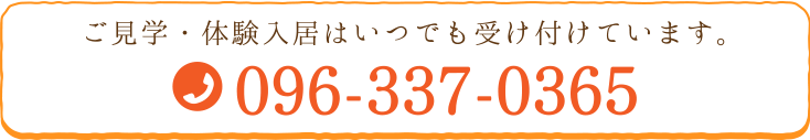 ご見学・体験入居はいつでも受け付けています。096-337-0365